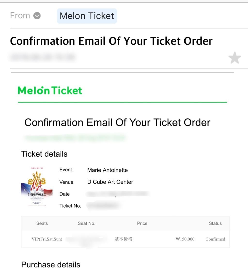 メロン チケット