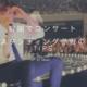 韓国でコンサート!スタンディング参戦の方法